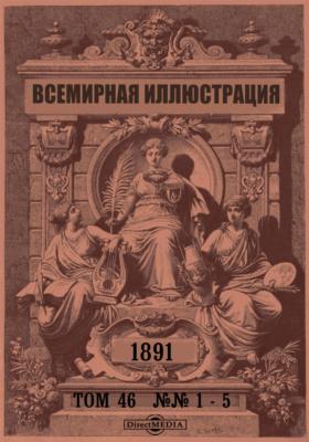 Всемирная иллюстрация. 1891. Т. 46, №№ 1-5