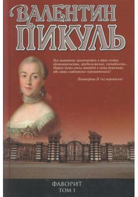 Фаворит. Книга первая : Его императрица. Роман