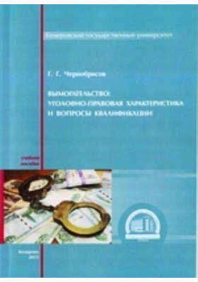 Вымогательство. Уголовно-правовая характеристика и вопросы квалификации: учебное пособие