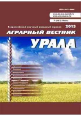 Аграрный вестник Урала: журнал. 2013. № 7 (113)