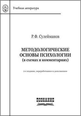 Методологические основы психологии : (в схемах и комментариях): учебное пособие