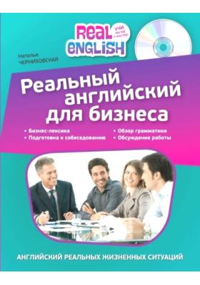 Реальный английский для бизнеса (+CD-ROM)