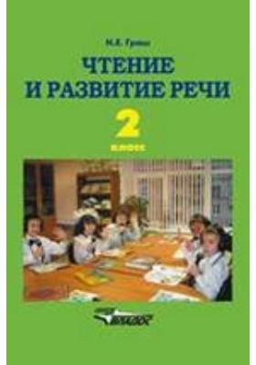 Чтение и развитие речи для 2-го класса: учебник