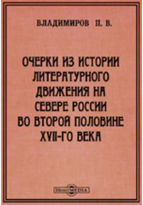 Очерки из истории литературного движения на Севере России во второй половине XVII-го века