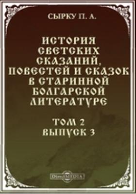 История светских сказаний, повестей и сказок в старинной болгарской литературе. Т. 2, Вып. 3