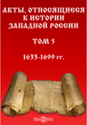 Акты, относящиеся к истории Западной России. Т. 5. 1633-1699 гг