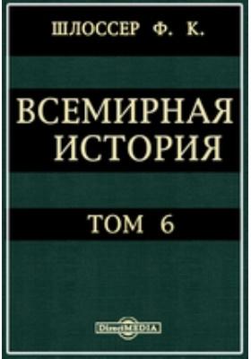 Всемирная история. Т. 6