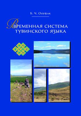 Временная система тувинского языка: монография