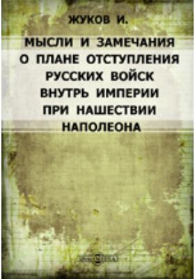 Мысли и замечания о плане отступления русских войск внутрь Империи при нашествии Наполеона, изложенном г. Богдановичем в его