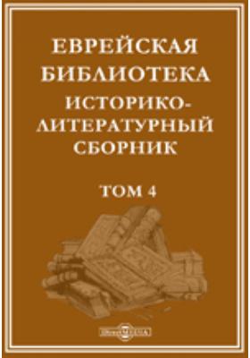 Еврейская библиотека. Историко-литературный сборник. Т. 4