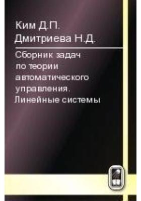 Сборник задач по теории автоматического управления. Линейные системы: учебное пособие