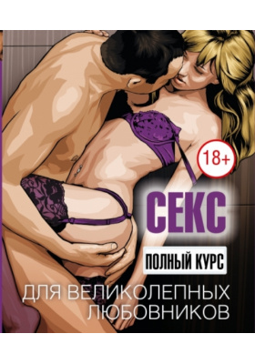 Секс = Sex a Graphic Guide to Sensual Adventure : Красочное руководство к чувственному приключению