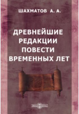 Древнейшие редакции Повести Временных Лет: публицистика