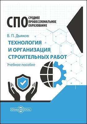 Технология и организация строительных работ: учебное пособие