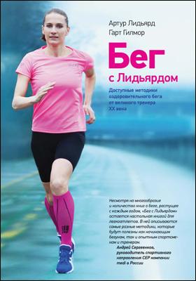 Бег с Лидьярдом = Jogging with Lydiard : доступные методики оздоровительного бега от великого тренера ХХ века