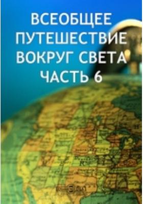Всеобщее путешествие вокруг Света, Ч. 6