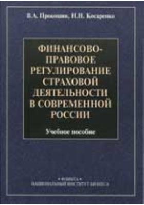 Финансово-правовое регулирование страховой деятельности в современной России: учебное пособие