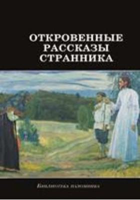 Откровенные рассказы странника духовному своему отцу: духовно-просветительское издание