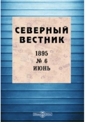 Северный вестник. 1895. № 6, Июнь