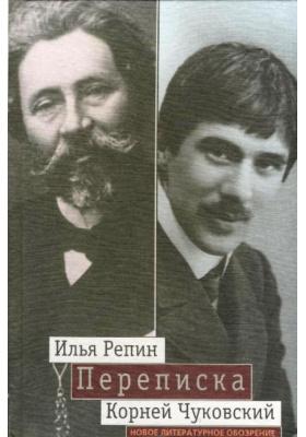Репин И.Е, Чуковский К.И. Переписка. 1906-1929