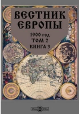 Вестник Европы: журнал. 1900. Т. 2, Книга 3, Март
