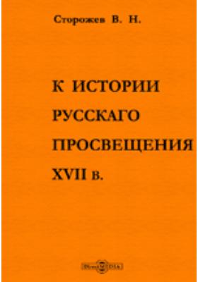К истории русскаго просвещения XVII в