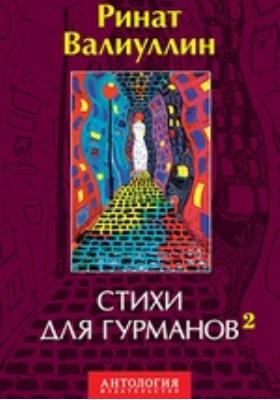 Стихи для гурманов 2: художественная литература