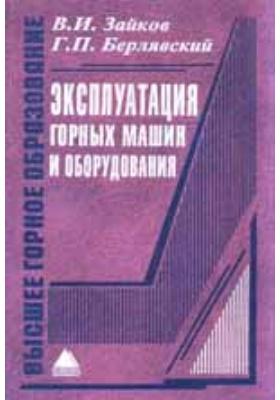 Эксплуатация горных машин и оборудования: учебник