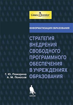 Стратегия внедрения свободного программного обеспечения в учреждениях ...