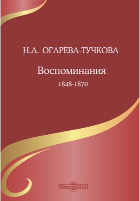 Воспоминания. 1848-1870: документально-художественная