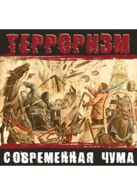 Терроризм: современная чума