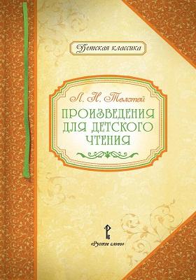 Произведения для детского чтения: художественная литература