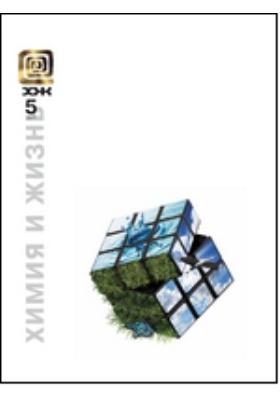 Химия и жизнь - XXI век: ежемесячный научно-популярный журнал. 2011. № 5