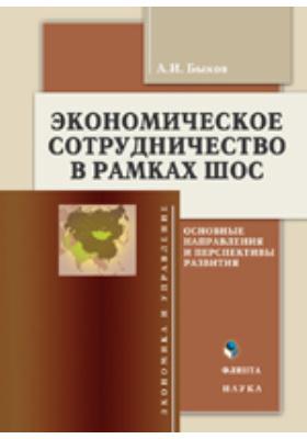 Экономическое сотрудничество в рамках ШОС. Основные направления и перс...