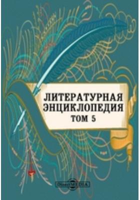 Литературная энциклопедия: энциклопедия. Т. 5