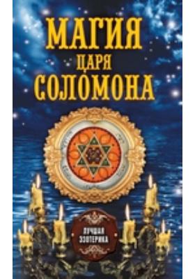 Магия царя Соломона: научно-популярное издание