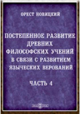 Постепенное развитие древних философских учений в связи с развитием языческих верований, Ч. 4. Религия и философия Александрийского периода