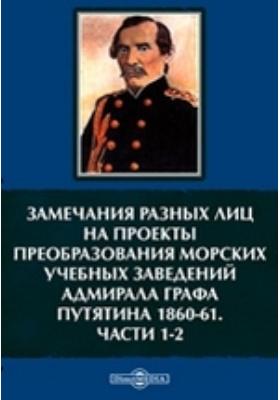 Замечания разных лиц на проекты преобразования морских учебных заведений адмирала графа Путятина 1860-61: практическое пособие, Ч. 1-2