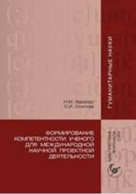 Формирование компетентности ученого для международной научной проектной деятельности
