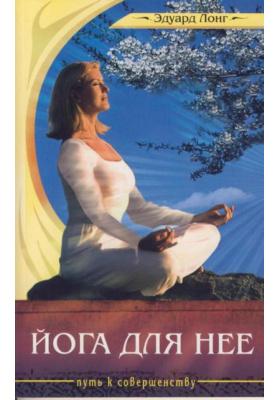 Йога для нее : 2-е издание