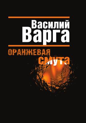 Оранжевая смута: роман