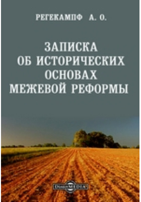 Записка об исторических основах межевой реформы: документально-художественная литература