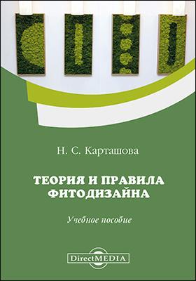 Теория и правила фитодизайна: учебное пособие