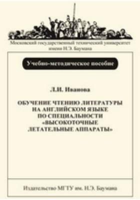Обучение чтению литературы на английском языке по специальности «Высокоточные летательные аппараты»: учебное пособие