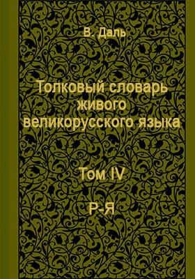 Толковый словарь живого великорусского языка. В 4 т. Т. 4. Р-Я