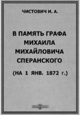 В память графа Михаила Михайловича Сперанского (На 1 янв. 1872 г.)