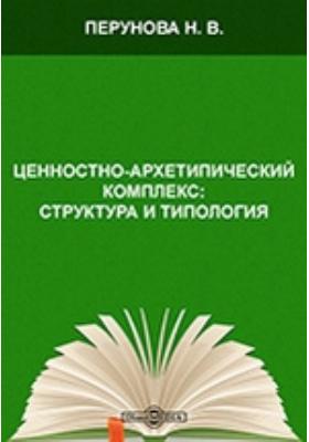 Ценностно-архетипический комплекс : структура и типология: монография