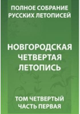 Полное собрание русских летописей: монография. Т. 4, Ч. 1. Новгородская четвертая летопись