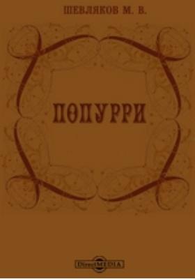 Попурри
