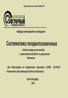 Систематика покрытосеменных: учебно-методическое пособие  к самостоятельной работе по дисциплине  «Ботаника»